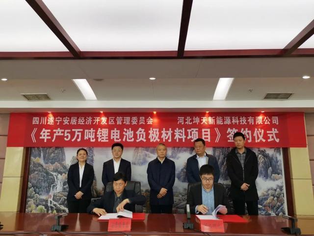 总投资25亿 河北坤天年产5万吨负极材料项目落户四川遂宁