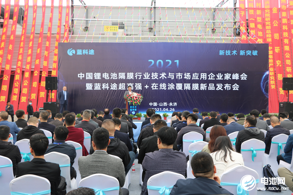 2021年中国锂电池隔膜行业技术与市场应用企业家峰会