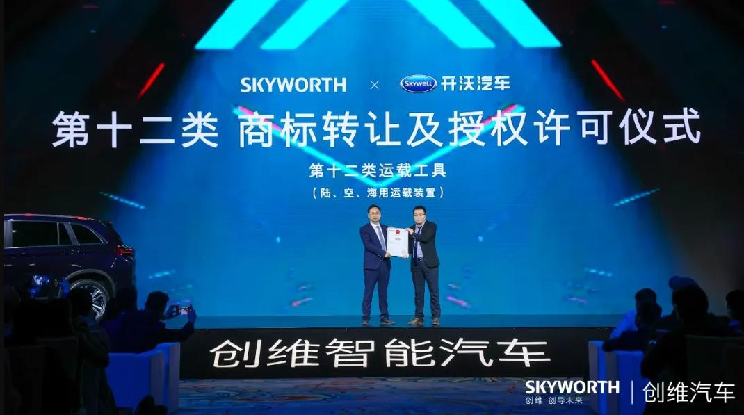 创维汽车品牌发布 黄宏生:计划年内申报科创板IPO