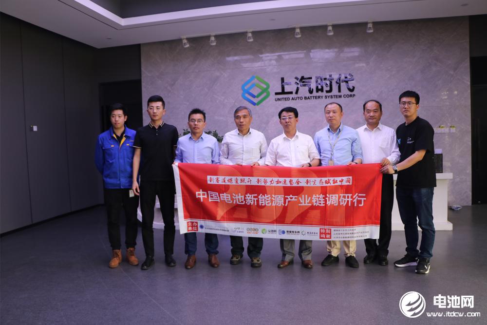 2021年中国电池新能源产业链调研团一行参观考察上汽时代