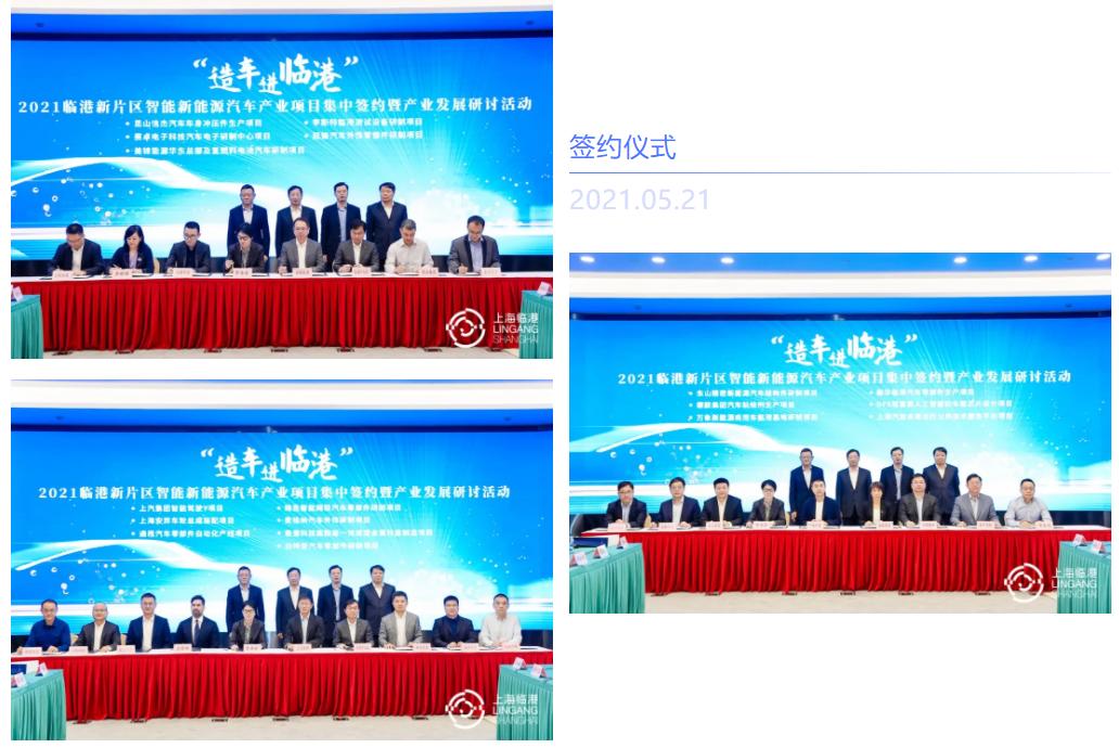 超160亿元!18家智能新能源汽车产业项目落地上海临港新片区