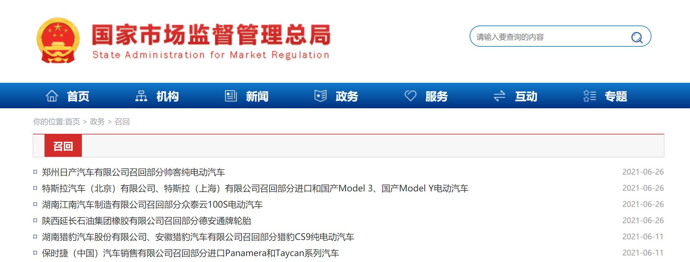 国家市场监督管理总局网站截图