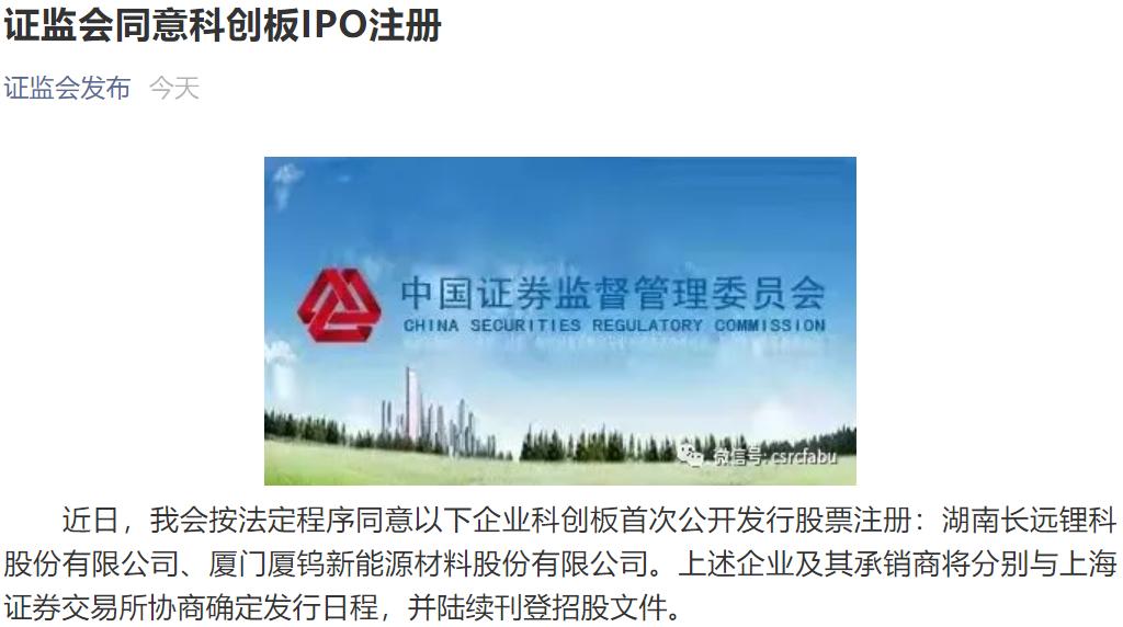 科创板锂电大军将添两员大将!长远锂科与厦钨新能IPO获准注册