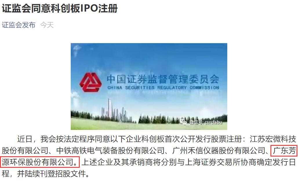芳源环保科创板IPO获准注册