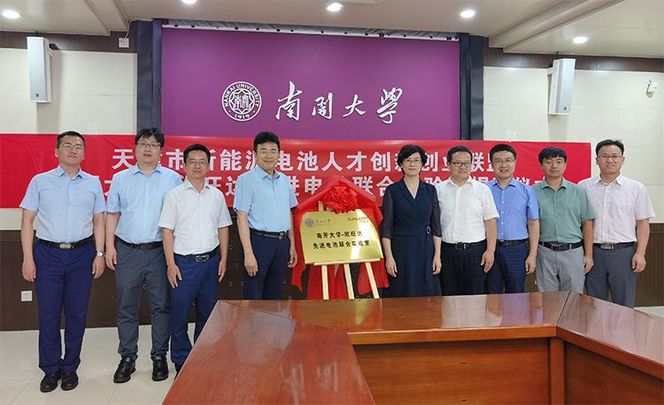 南開大學-欣旺達先進電池聯合實驗室成立揭牌