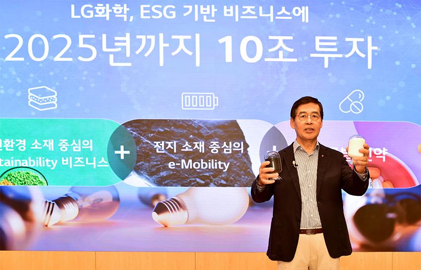 LG化学将斥资10万亿韩元投资三大新增长引擎
