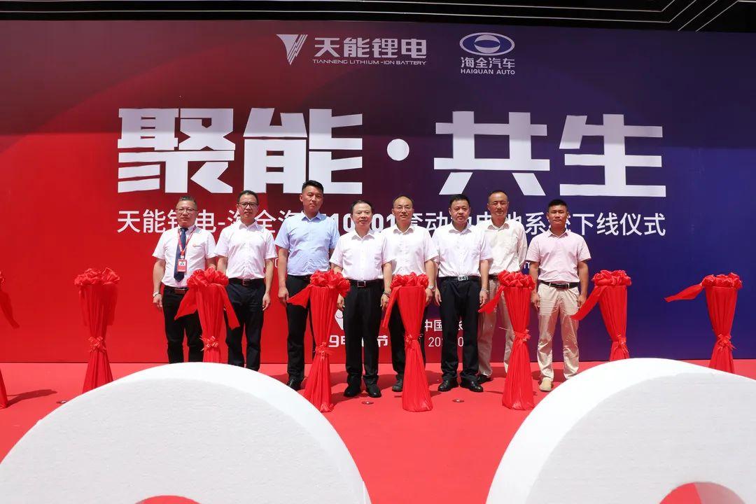 天能股份第10001套动力电池系统下线 与海全再度签署战略合作
