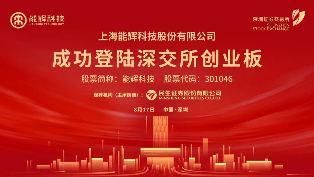 新能源技术服务商能辉科技今日创业板上市 发行价格8.34元/股
