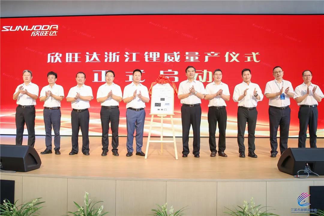 欣旺达浙江锂威锂离子电池项目正式量产 总投资52亿元