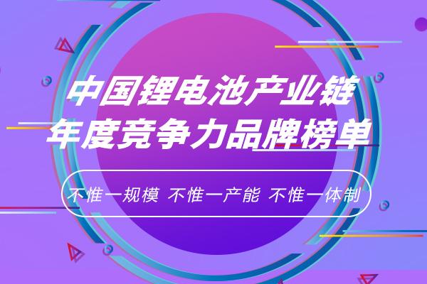 新一届中国锂电池产业链年度竞争力品牌榜单研究工作正式启动