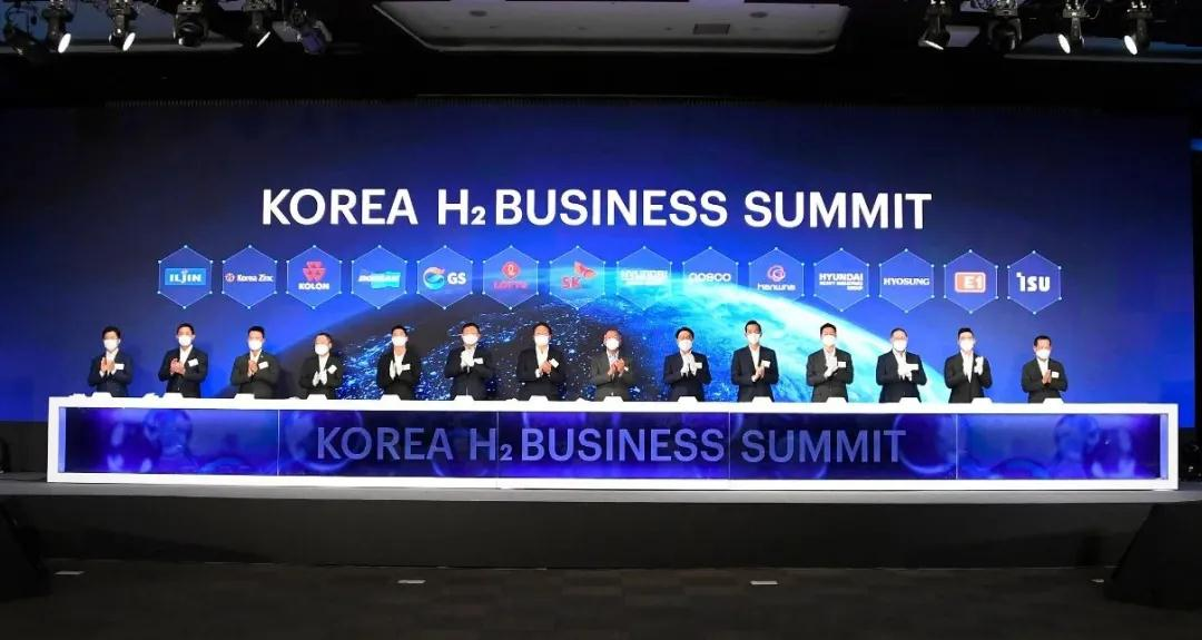 韩国氢能商业峰会