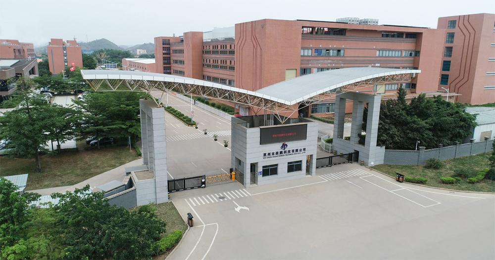 深圳市豪鹏科技股份有限公司