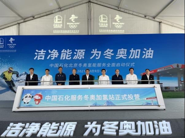 中国石化4座服务冬奥加氢站正式投营 全面启动北京冬奥氢能服务