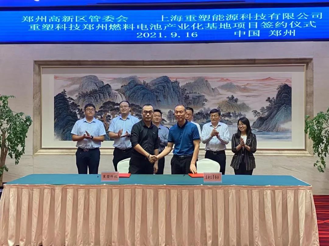 重塑科技氢能项目落地郑州高新区 着力打造燃料电池产业化基地