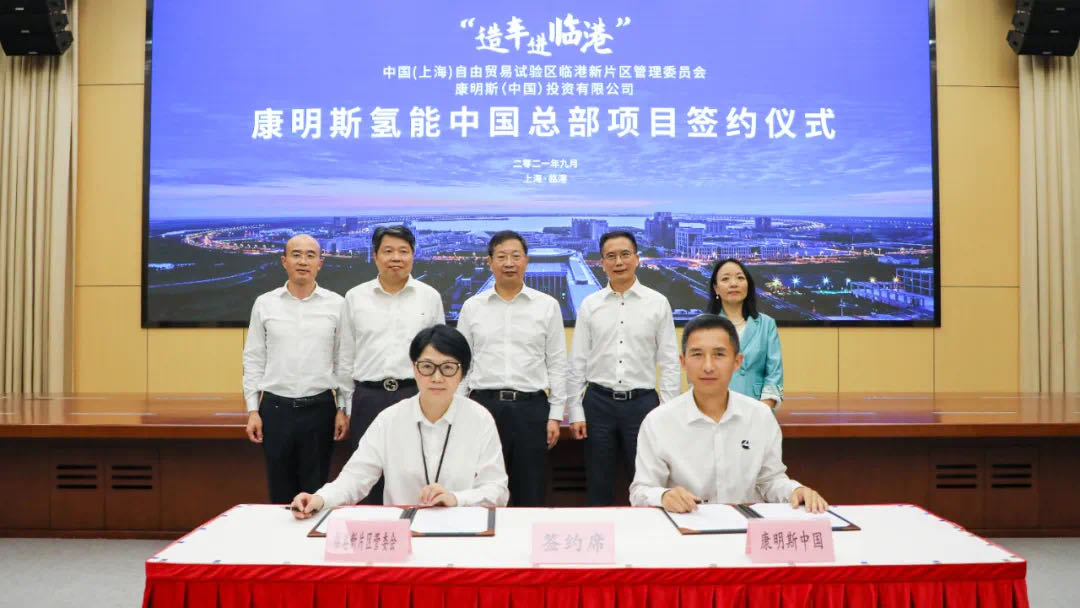 康明斯,氢能,上海临港