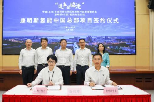 康明斯氢能中国总部项目落地上海临港 计划实现产值100亿元