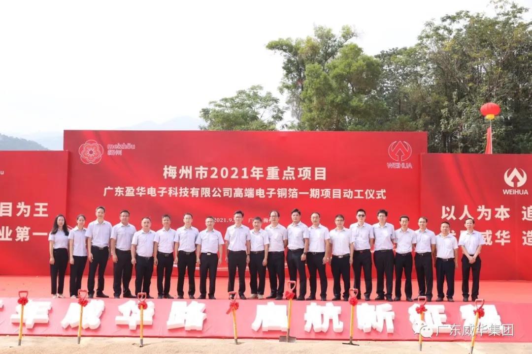 广东盈华电子科技公司高端电子铜箔一期项目动工