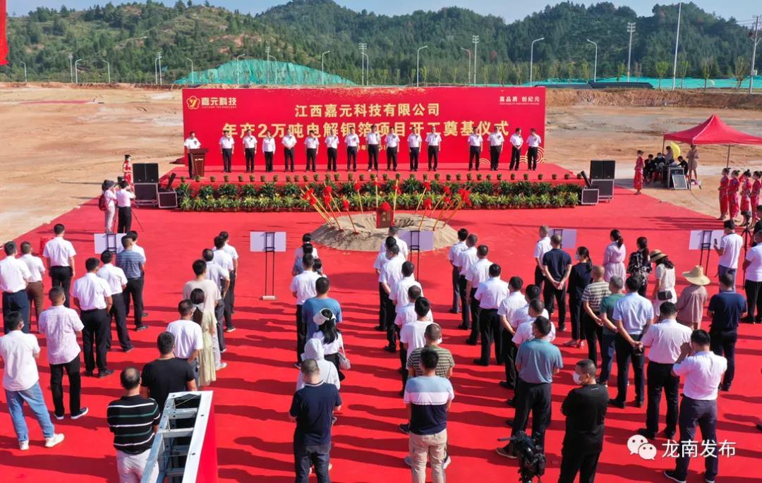 江西嘉元科技年产2万吨电解铜箔项目开工