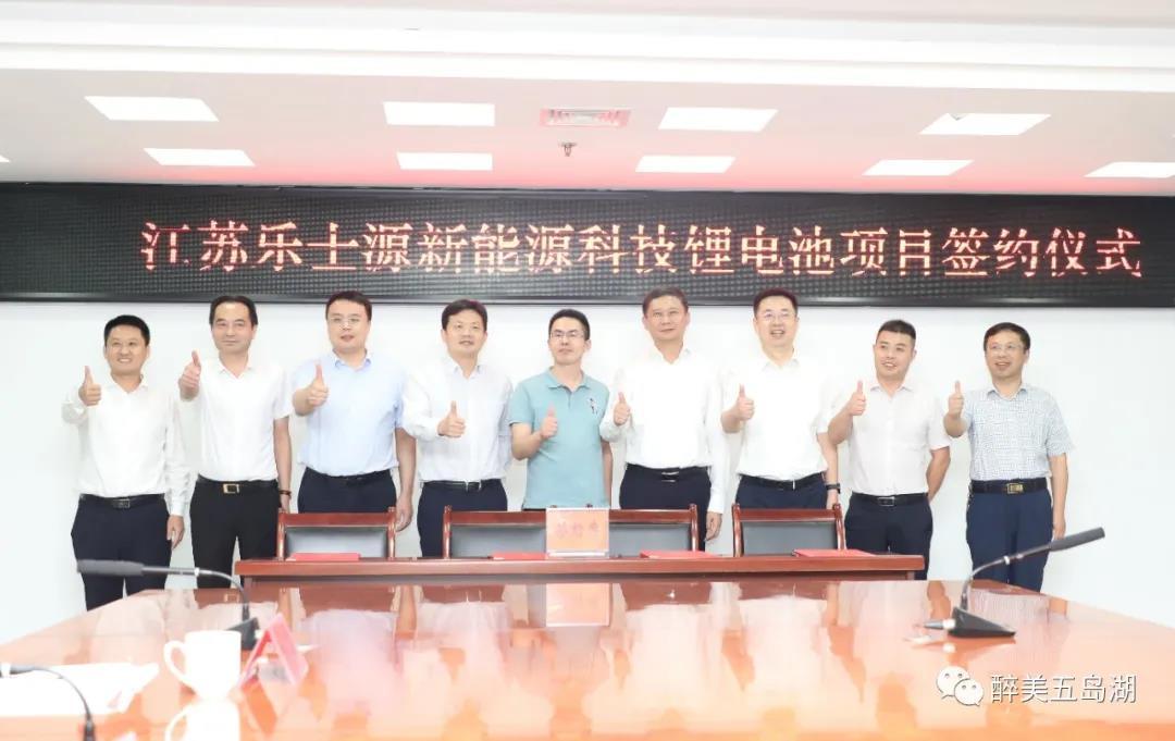 总投资6.8亿!江苏乐士源新能源锂电池项目落户江苏涟水