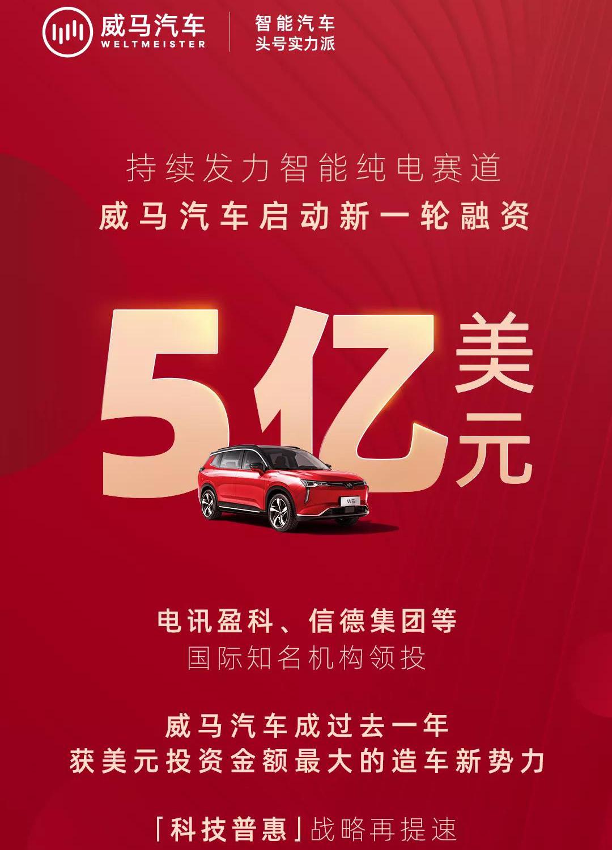 威马汽车再度融资5亿美元 何鸿燊、李嘉诚家族企业领投
