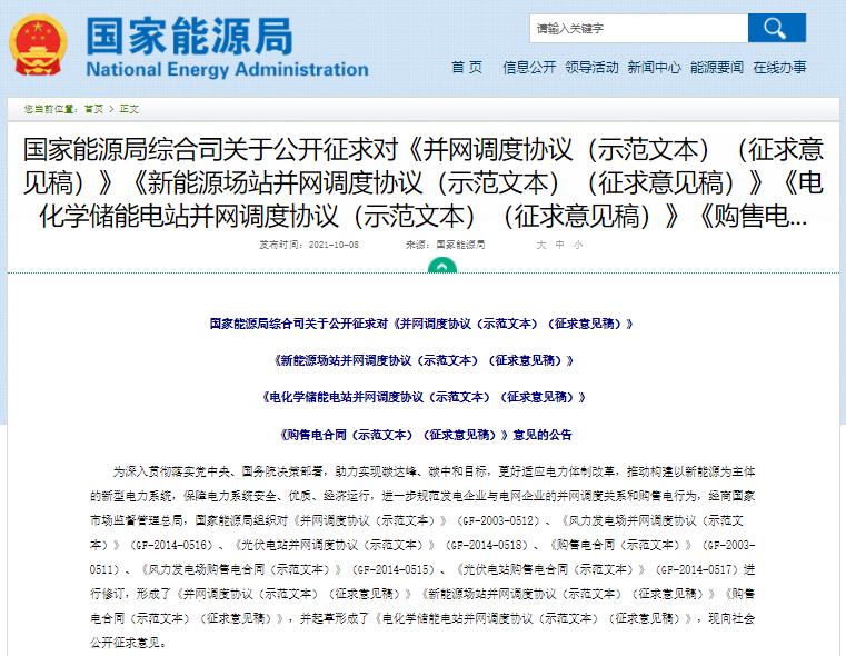 国家能源局公开征求《电化学储能电站并网调度协议(示范文本)》意见