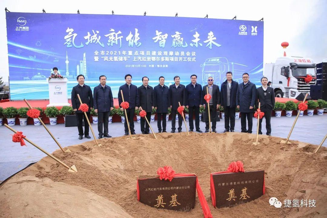 捷氢科技万辆级氢能重卡产业链项目奠基 将建设燃料电池生产基地