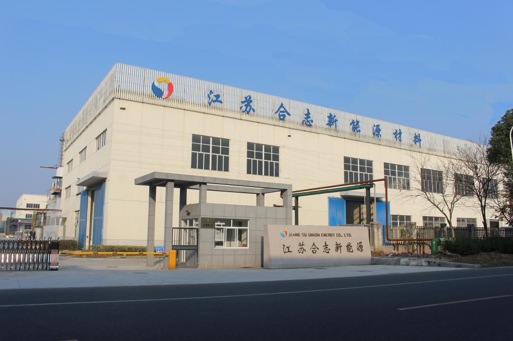 江苏合志新能源材料技术有限公司