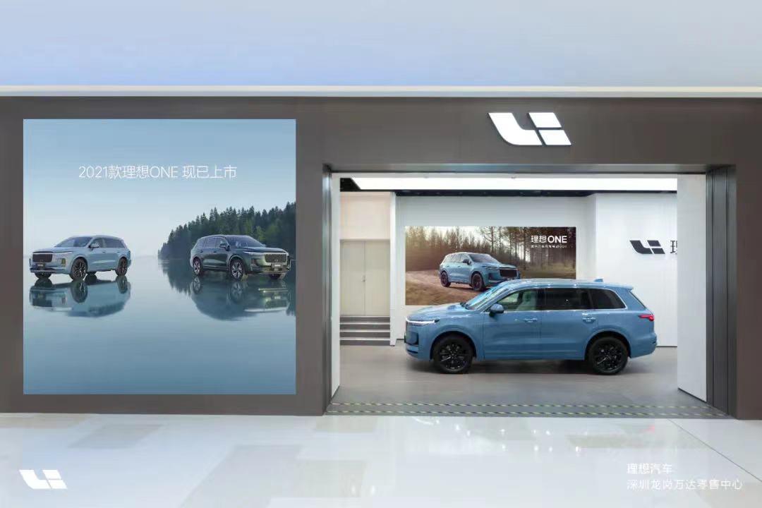 理想汽车北京工厂开工 预计2023年投产